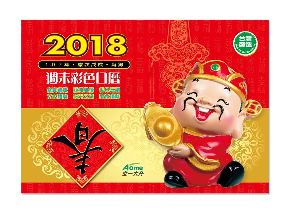 2018年彩色日曆:8K-橫式