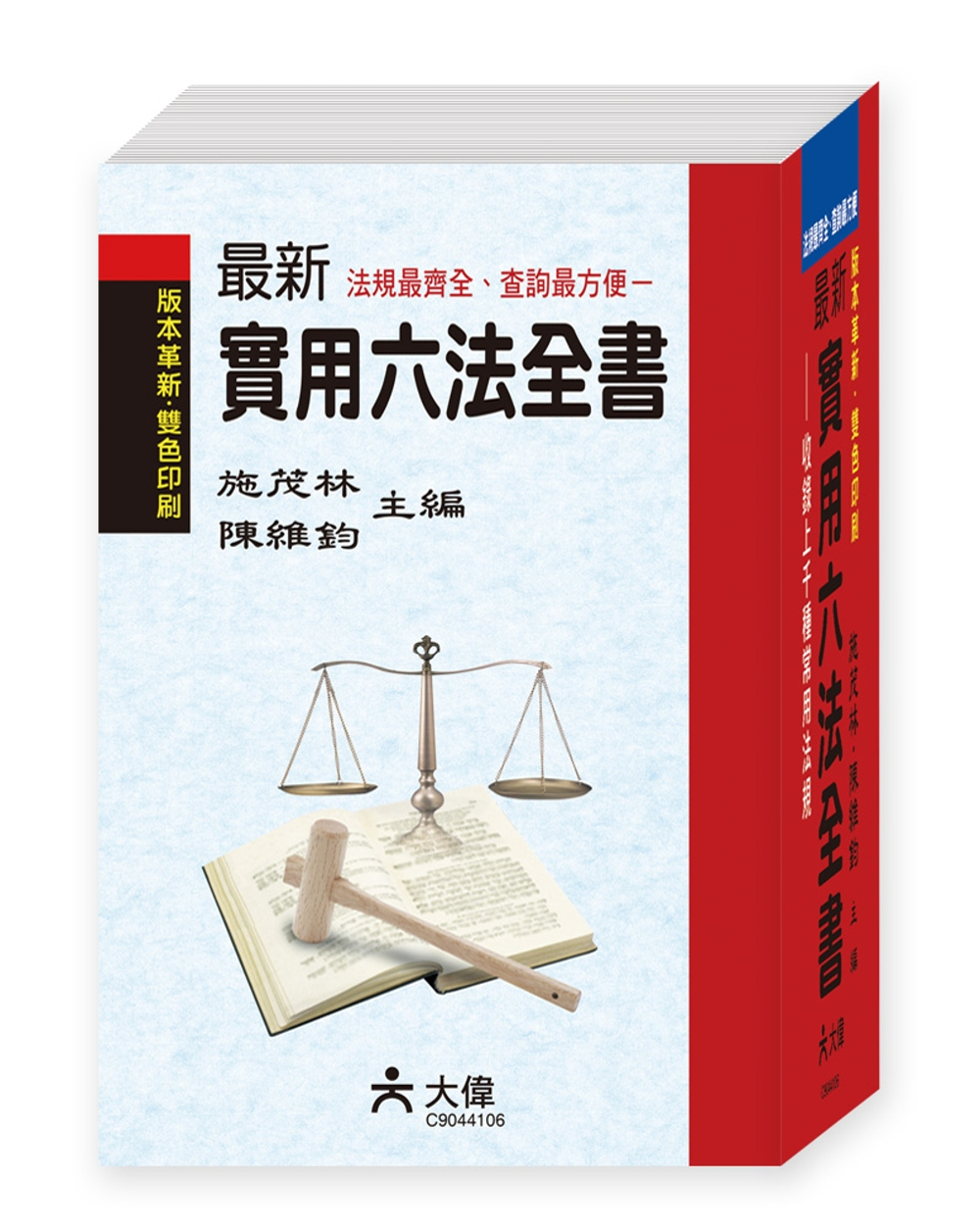 最新實用六法全書