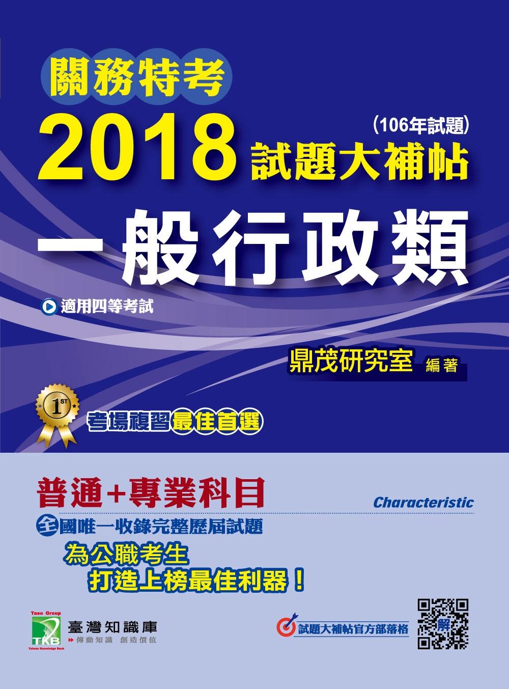 關務特考2018試題大補帖【一般行政類】普通+專業(106年試題)四等