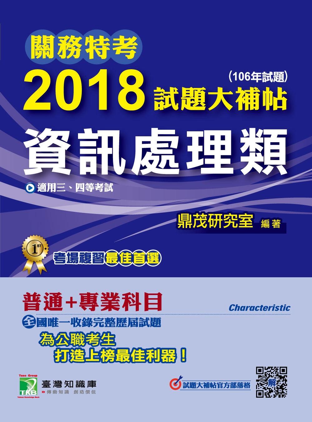 關務特考2018試題大補帖【資訊處理類】普通+專業(106年試題)三、四等