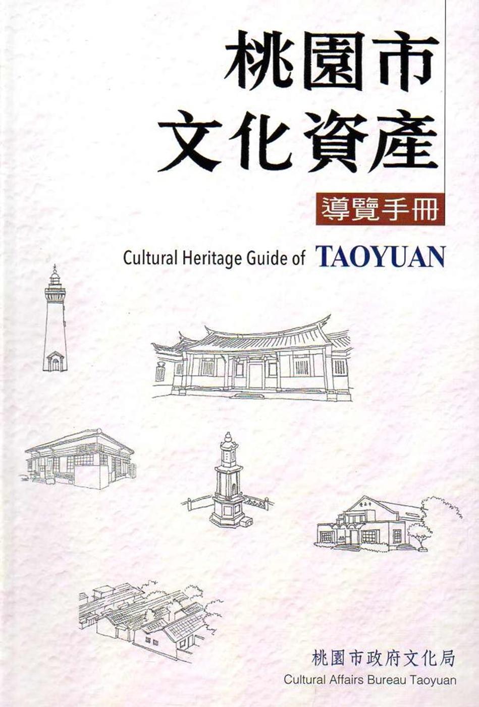 桃園市文化資產導覽手冊(軟精裝)