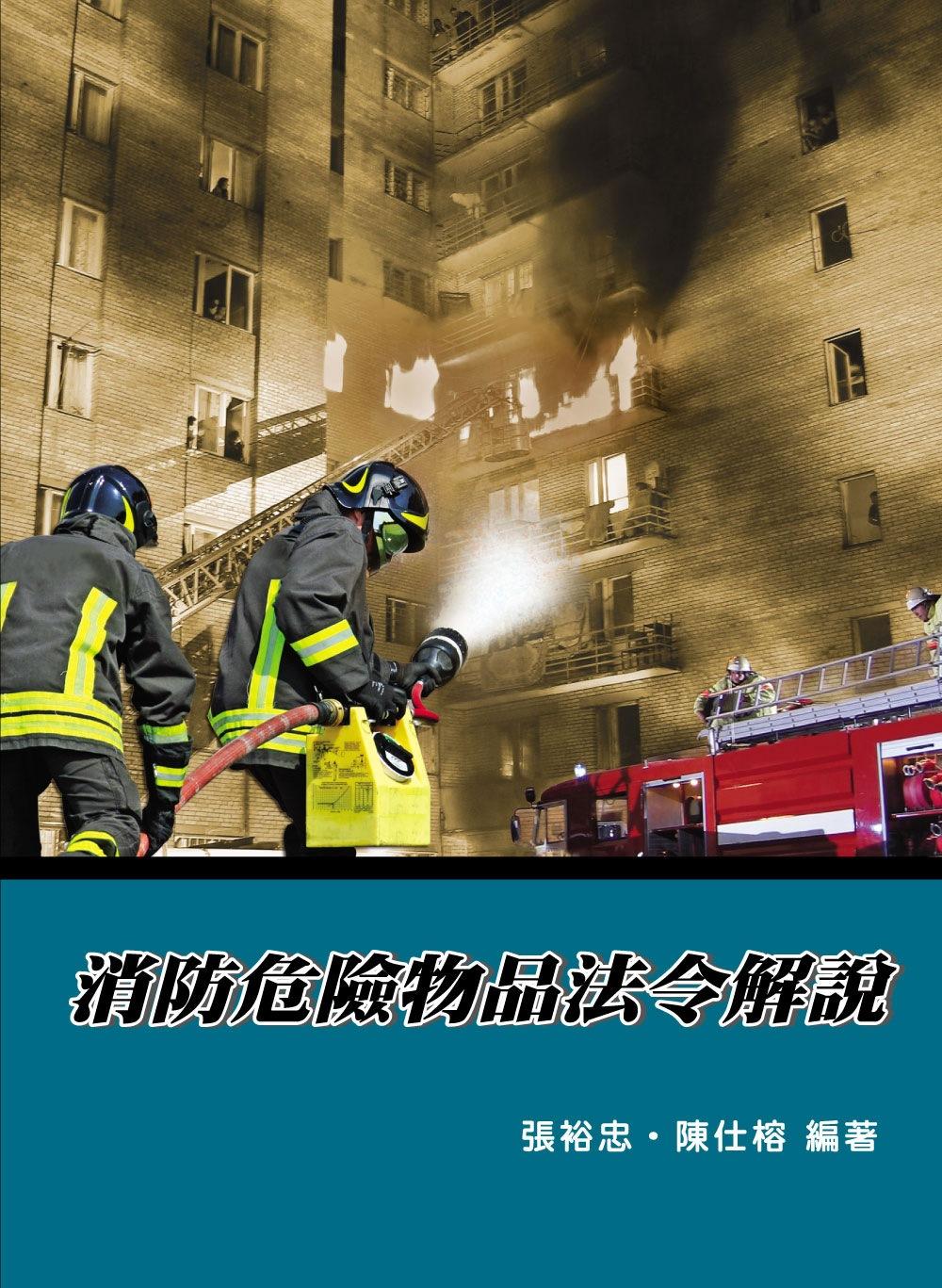 消防危險物品法令解說(6版)