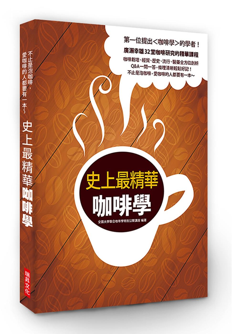 ◤博客來BOOKS◢ 暢銷書榜《推薦》史上最精華咖啡學:第一位提出<咖啡學>的學者!廣瀨幸雄32堂咖啡研究的精華課程,咖啡栽培、 經貿、 歷史、 流行、 醫藥全方位剖析