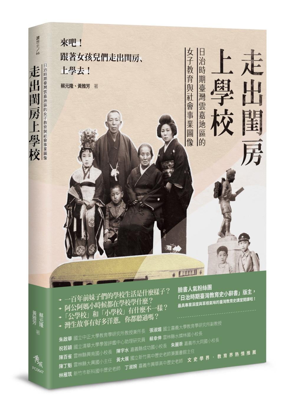 走出閨房上學校:日治時期臺灣雲嘉地區的女子教育與社會事業圖像