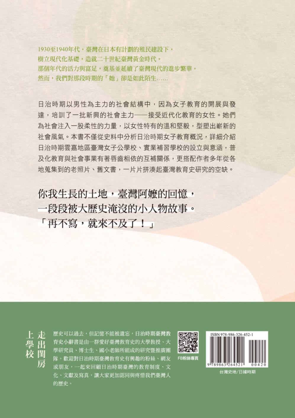 ◤博客來BOOKS◢ 暢銷書榜《推薦》走出閨房上學校:日治時期臺灣雲嘉地區的女子教育與社會事業圖像