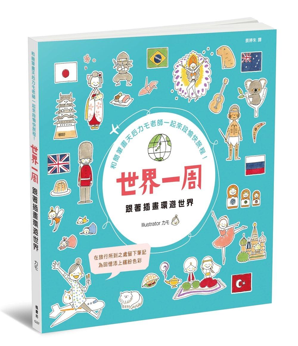 ◤博客來BOOKS◢ 暢銷書榜《推薦》世界一周:跟著插畫環遊世界