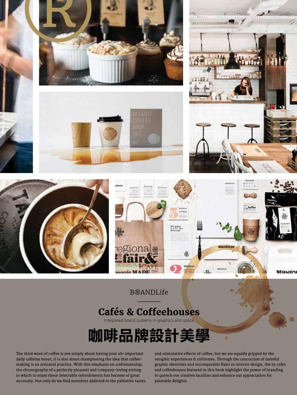 咖啡品牌設計美學