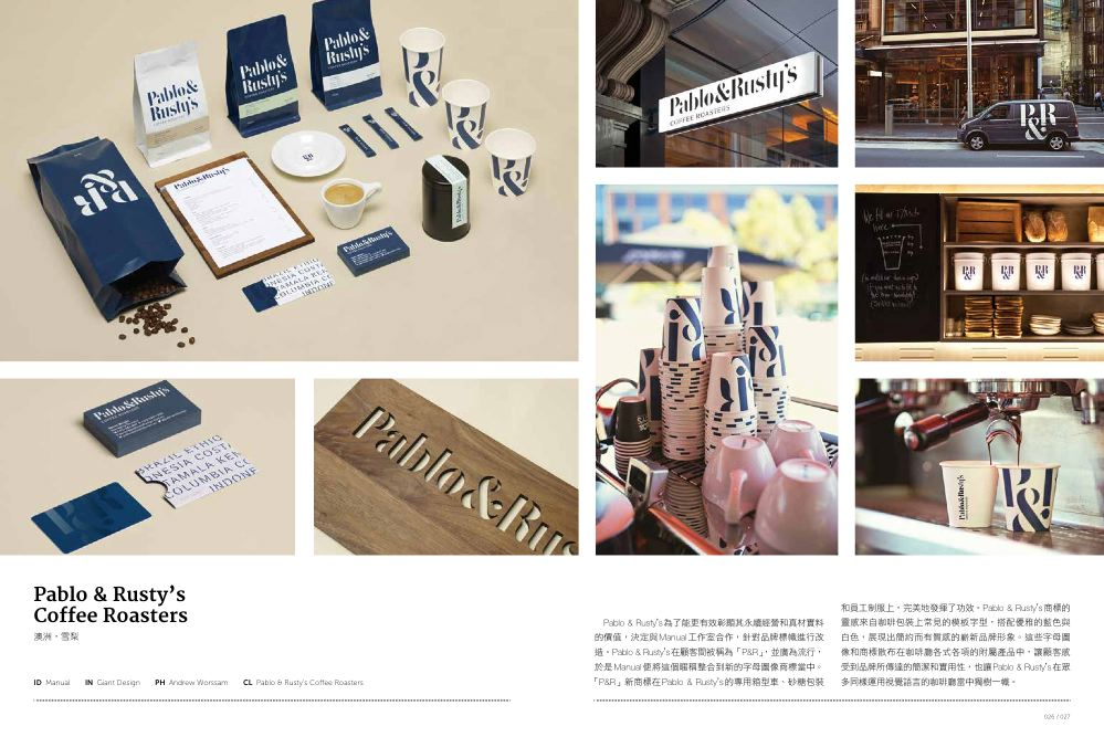 ◤博客來BOOKS◢ 暢銷書榜《推薦》咖啡品牌設計美學