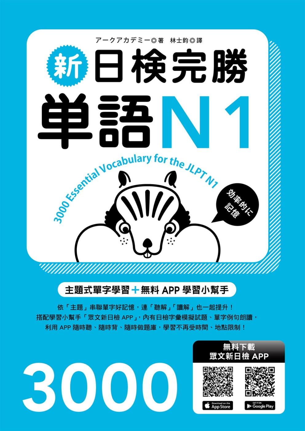 ◤博客來BOOKS◢ 暢銷書榜《推薦》新日檢完勝單語N1(附MP3+免費APP試題)