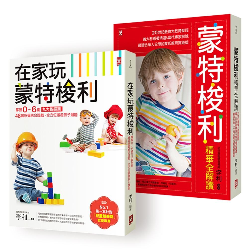 蒙特梭利【孩子快樂學、爸媽輕鬆教】最適合華人父母的在家實踐版套書(在家玩蒙特梭利、蒙特梭利精華全解讀兩冊套書)