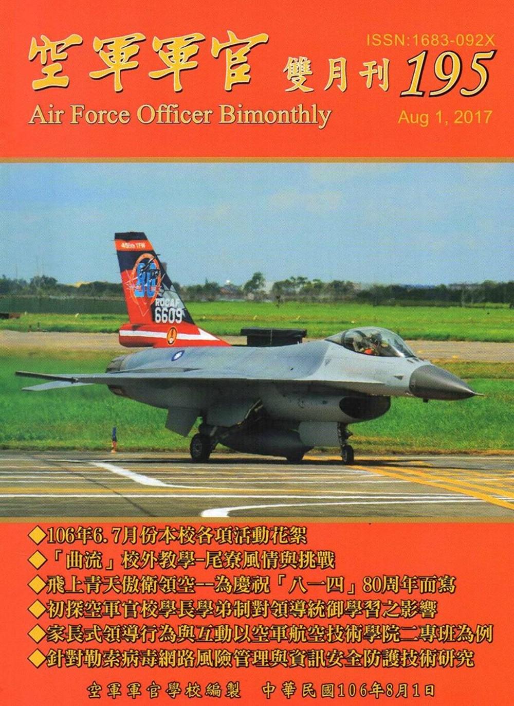 空軍軍官雙月刊195[106.8]