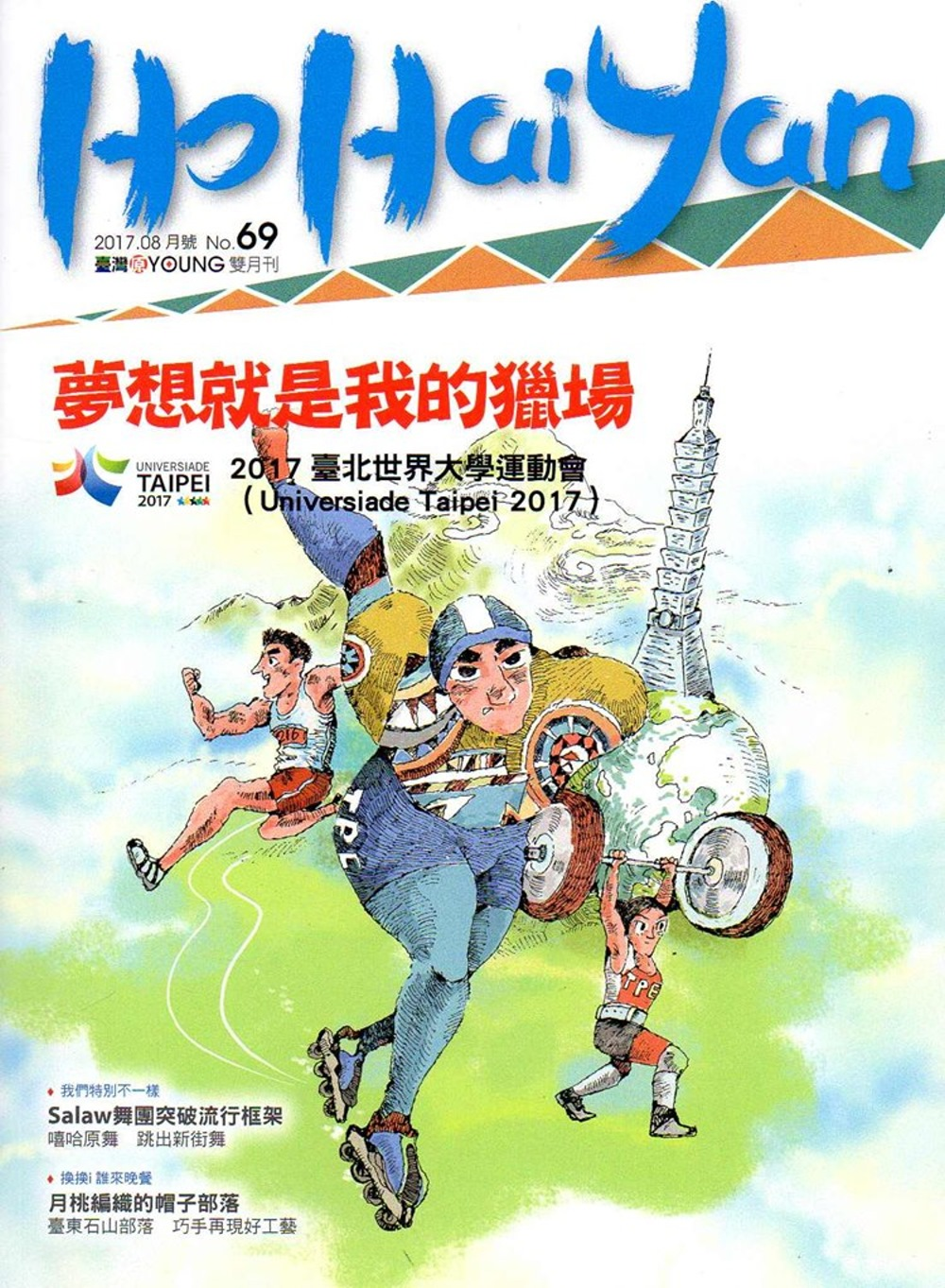 Ho Hai Yan台灣原YOUNG原住民青少年雜誌雙月刊2017.8 NO.69