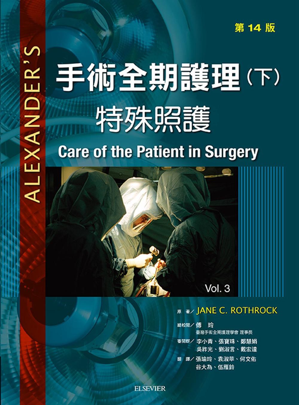 ◤博客來BOOKS◢ 暢銷書榜《推薦》手術全期護理(下):特殊照護(14版)