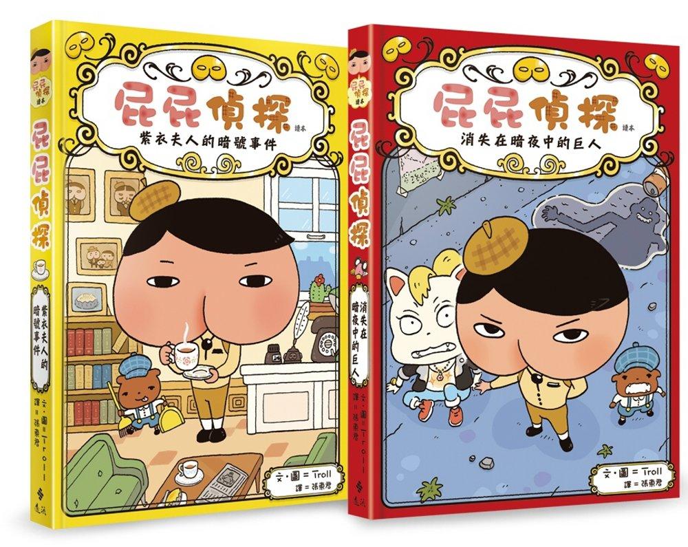 ◤博客來BOOKS◢ 暢銷書榜《推薦》屁屁偵探讀本(1-2冊)