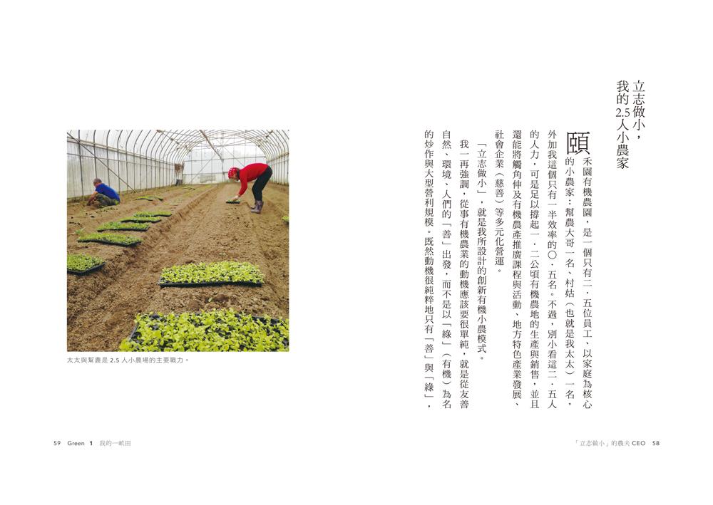 ◤博客來BOOKS◢ 暢銷書榜《推薦》「立志做小」的農夫CEO:有機小農的創新營運模式,把一畝田,行銷全世界的共好經濟學