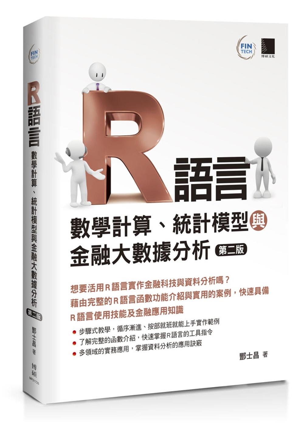 R語言:數學計算、統計模型與金融大數據分析(第二版)