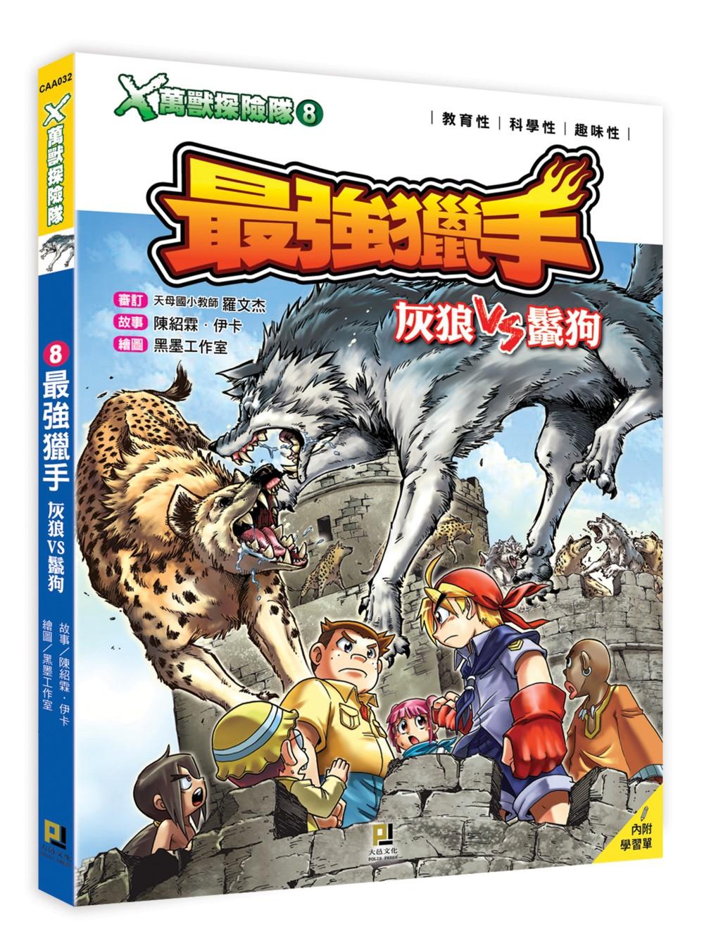 X萬獸探險隊:(8) 最強獵手 灰狼VS鬣狗(附學習單)