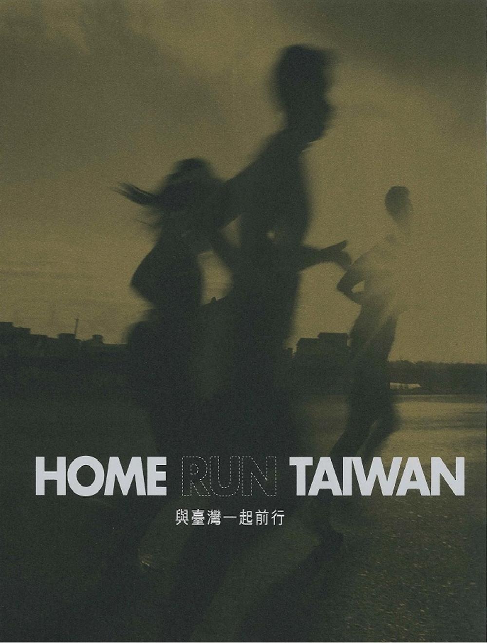 HOME RUN TAIWAN  與臺灣一起前行