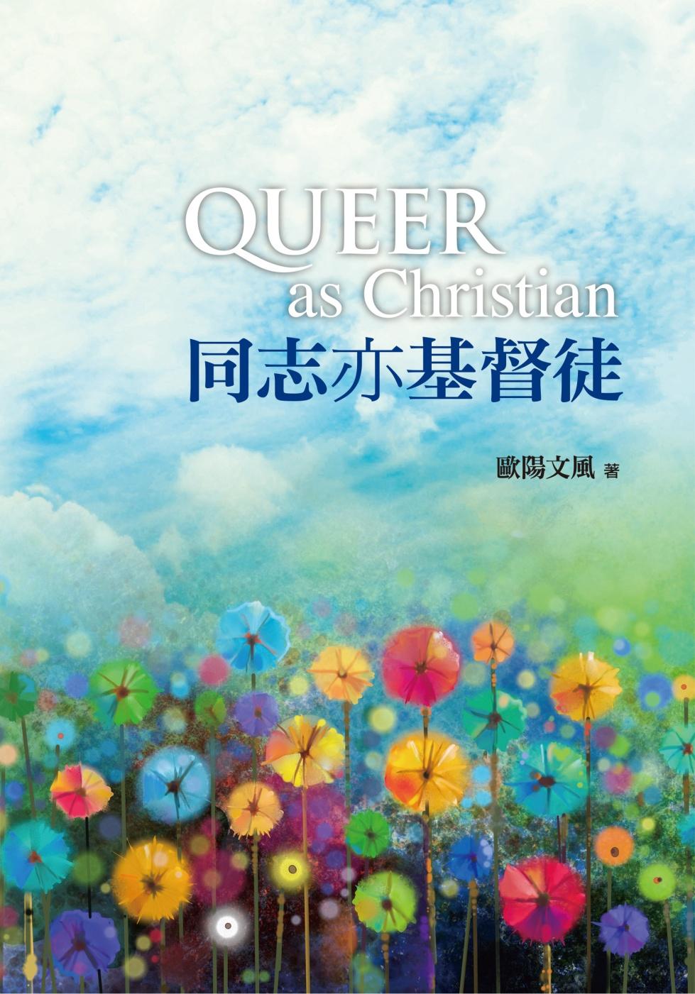 同志亦基督徒