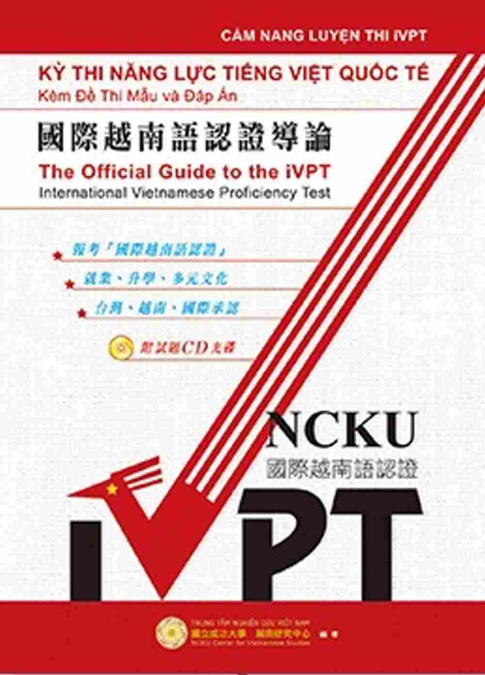 國際越南語認證導論