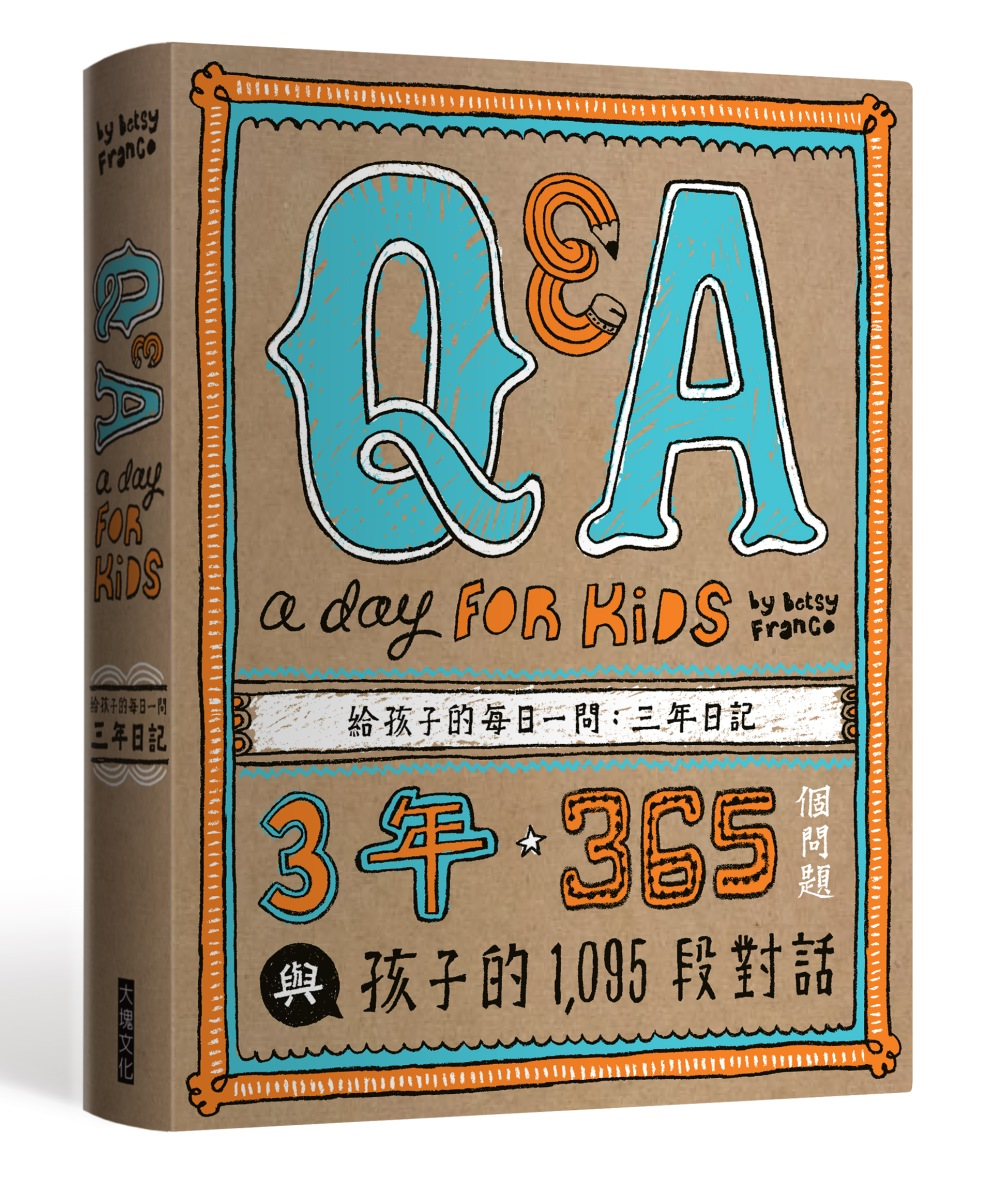 【Q & A a Day for Kids】給孩子的每日一問:三年日記