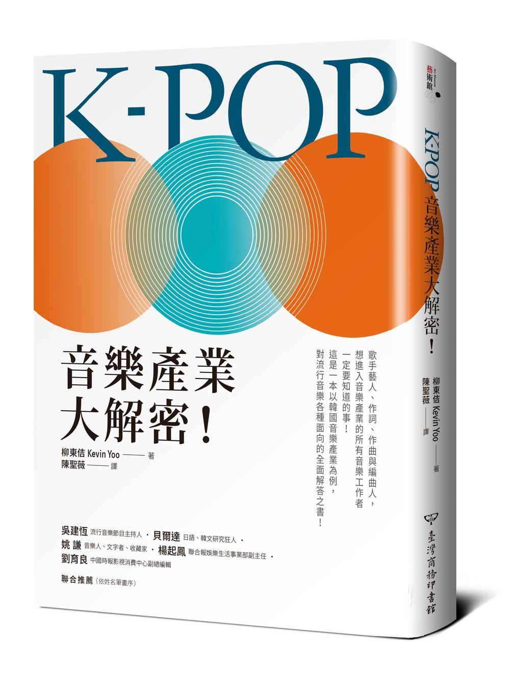 K-POP音樂產業大解密!