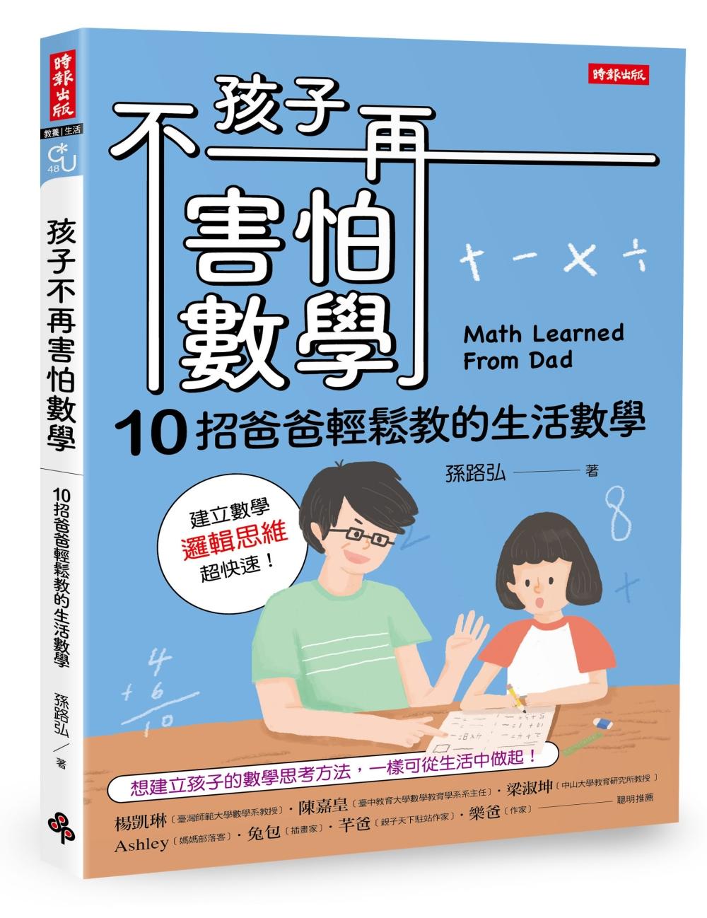 孩子不再害怕數學...