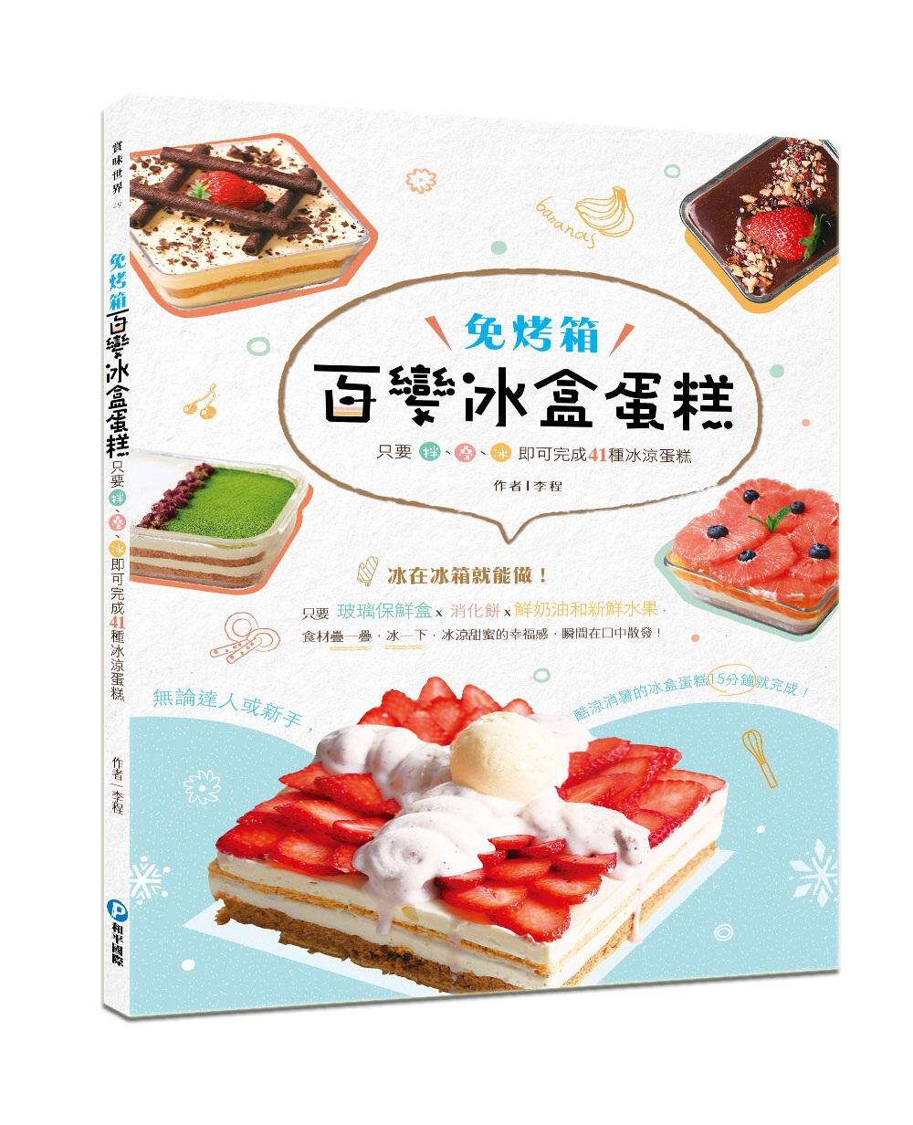 百變冰盒蛋糕:免烤箱!只要拌、疊、冰即可完成41種冰涼蛋糕
