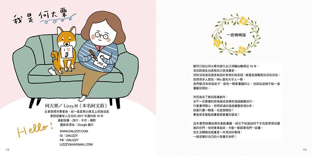 ◤博客來BOOKS◢ 暢銷書榜《推薦》插畫隨行本3000:3種人氣插圖╳簡單配色╳可愛字型╳生活應用