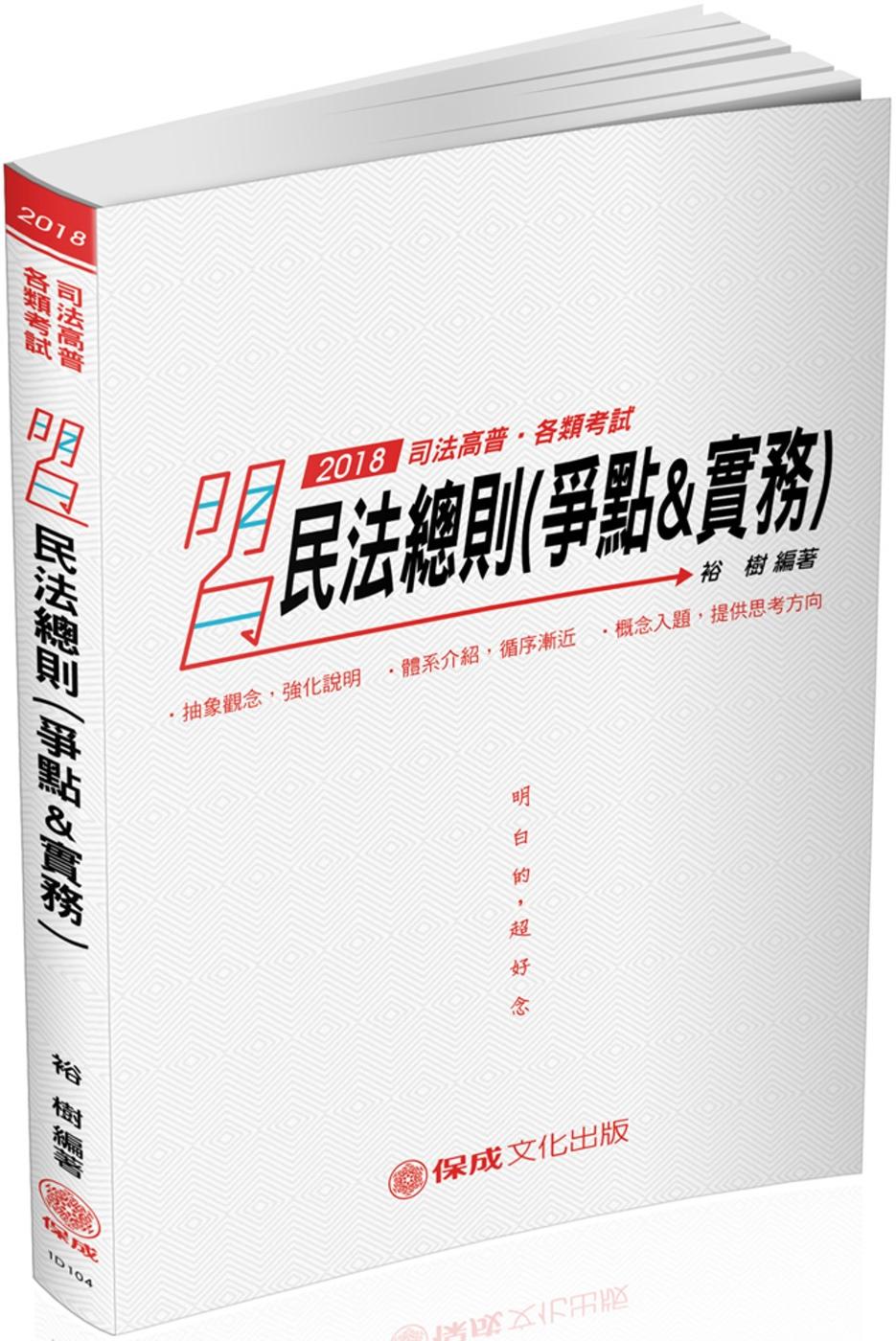 明白 民法總則(爭點&實例)-2018高普地特.各類特考<保成>七版