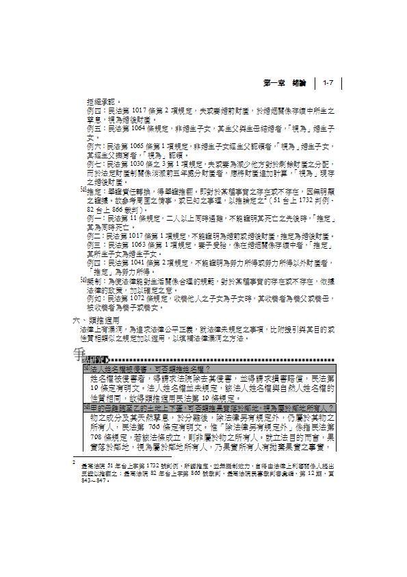 ◤博客來BOOKS◢ 暢銷書榜《推薦》明白 民法總則(爭點&實例)-2018高普地特.各類特考<保成>七版