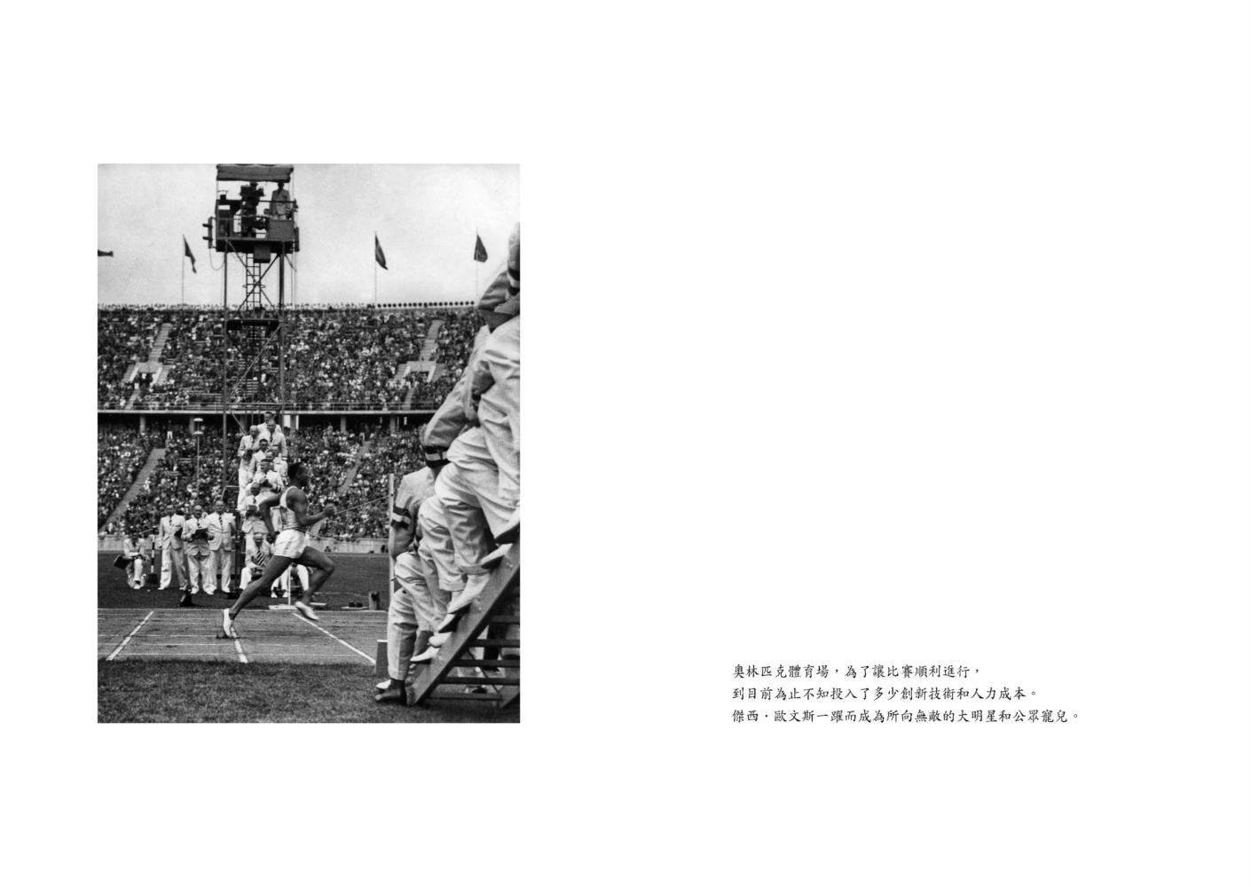 ◤博客來BOOKS◢ 暢銷書榜《推薦》柏林1936:納粹神話與希特勒的夏日奧運