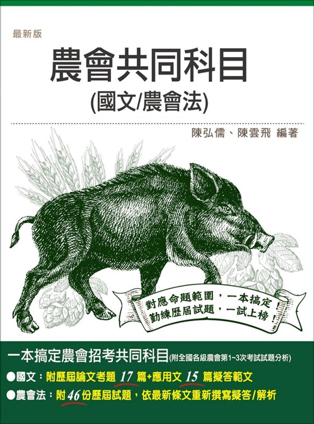 【全新改版】農會共同科目(國文/農會法)(三版)