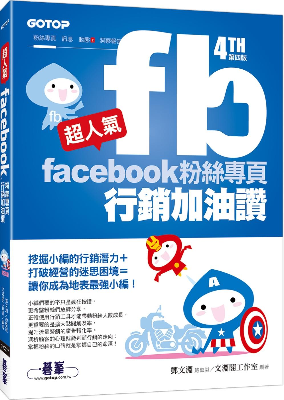 超人氣Facebook粉絲專頁行銷加油讚 (第四版):挖掘小編的行銷潛力+ 打破經營的迷思困境= 讓你成為地表最強小編!