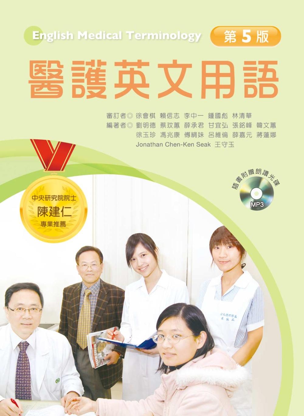 醫護英文用語(第五版)【附字彙朗讀光碟】