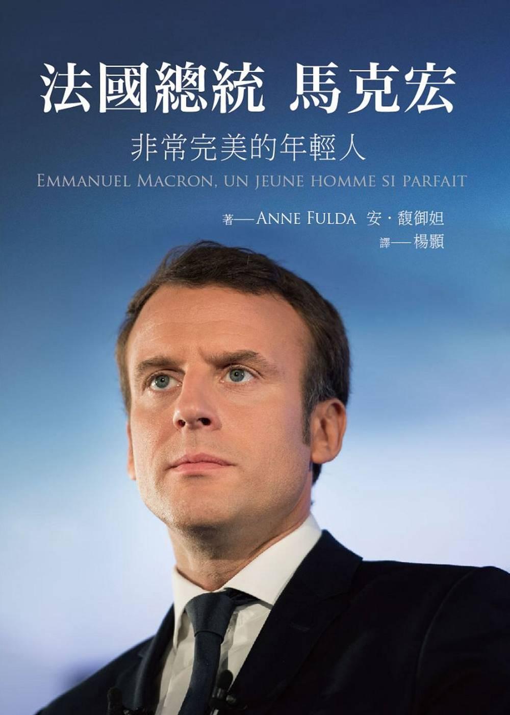 法國總統馬克宏:非常完美的年輕人
