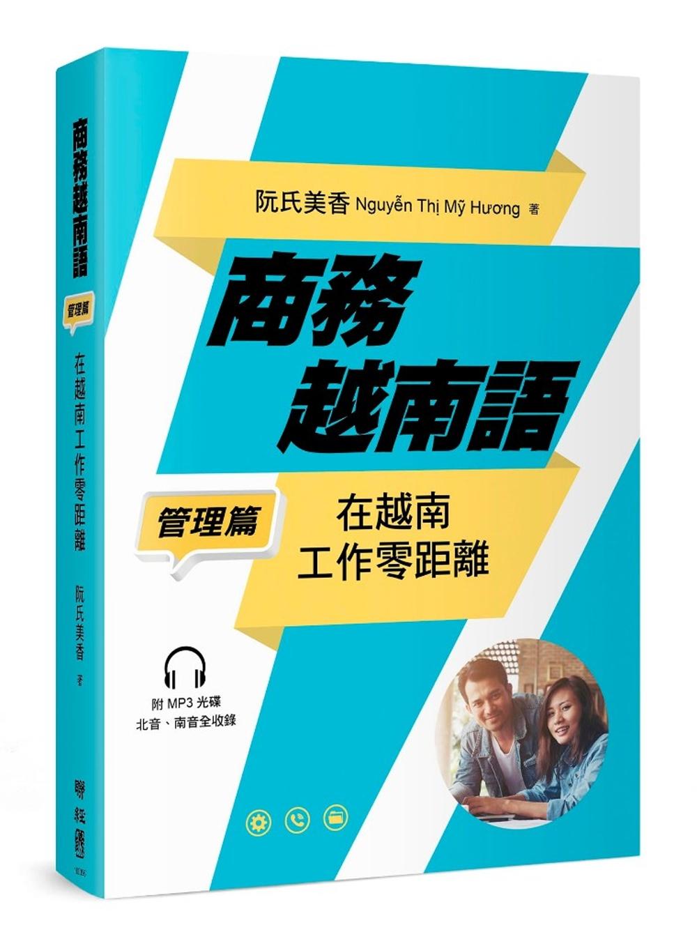 商務越南語──管理篇:在越南工作零距離(附MP3 光碟一片)