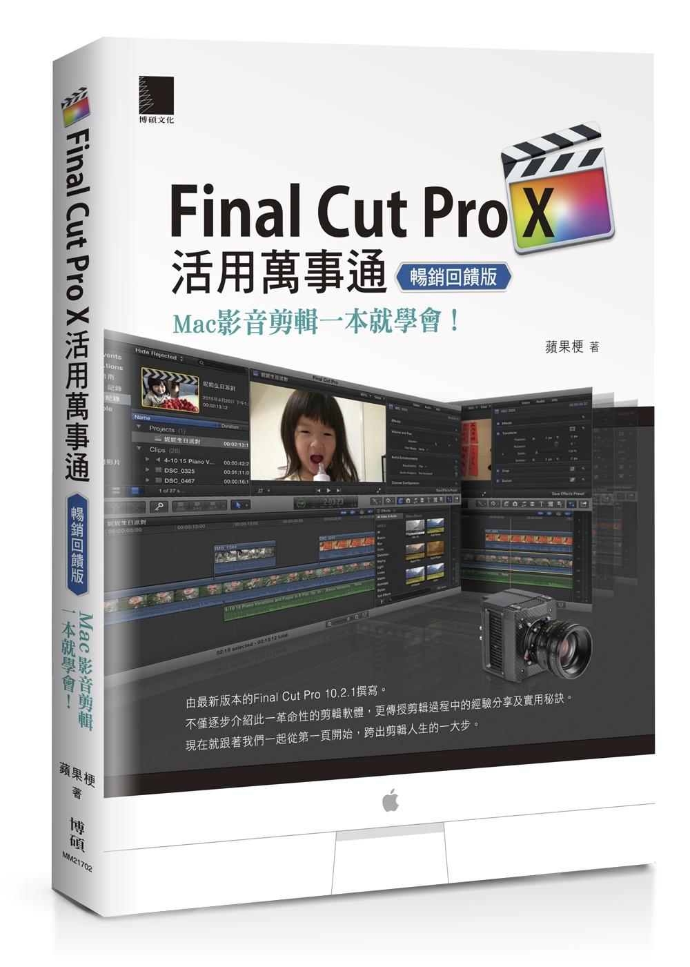 Final Cut Pro X...