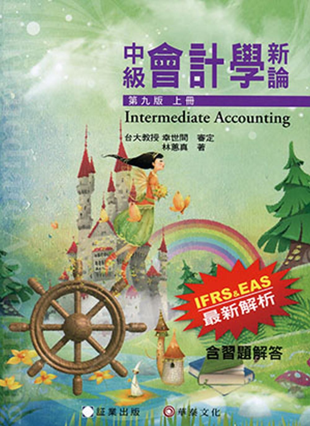 中級會計學新論(上冊)(9版)
