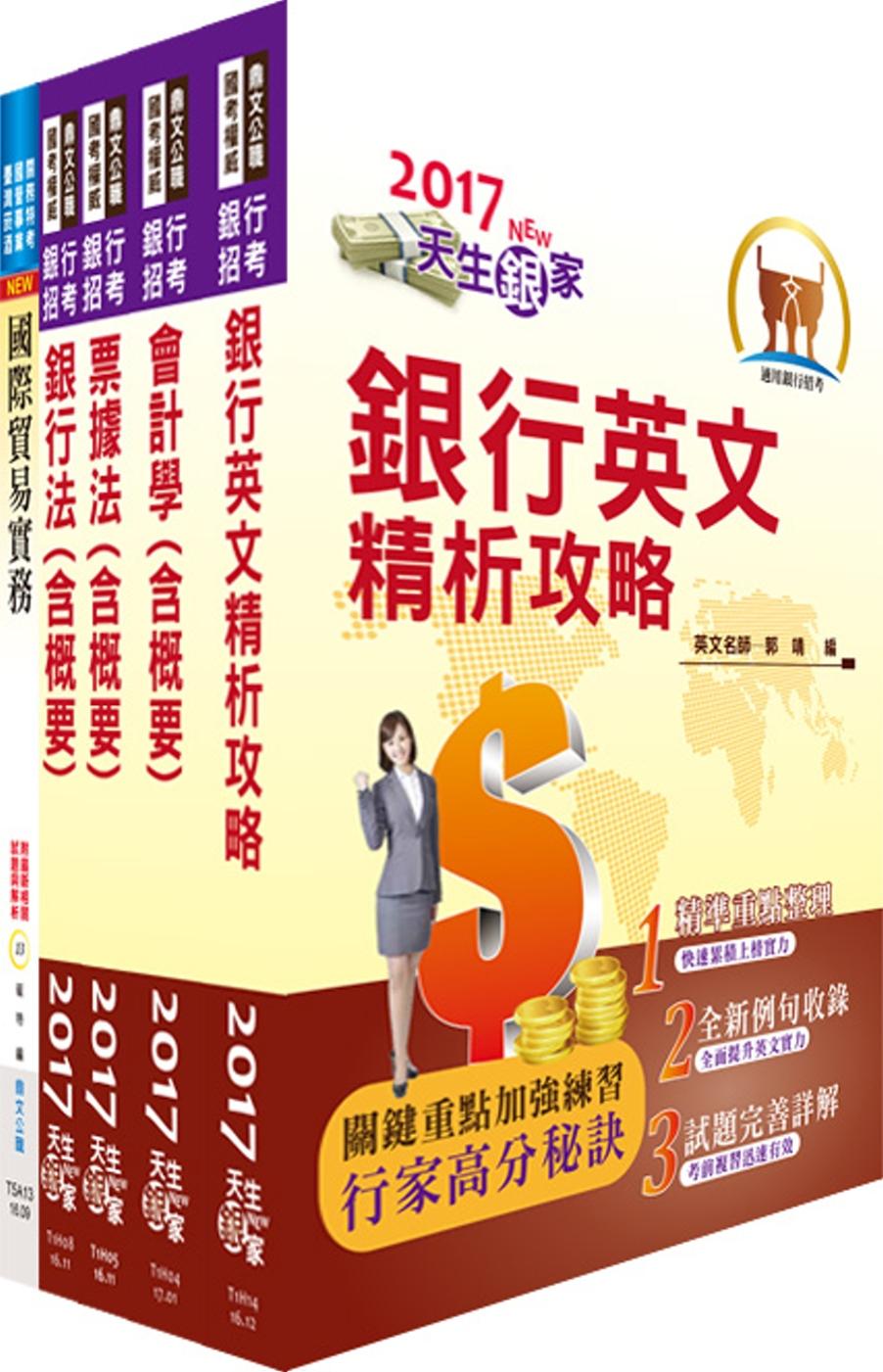 臺灣中小企業銀行(外匯人員)套書(不含國際金融業務)(贈題庫網帳號、雲端課程)