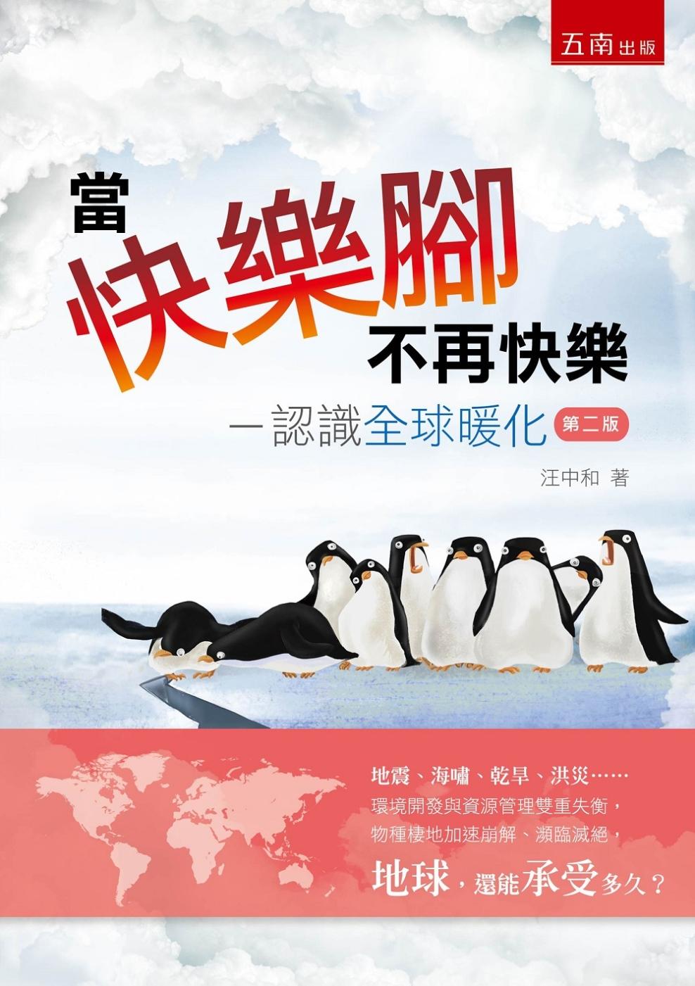 當快樂腳不再快樂:認識全球暖化(2版)