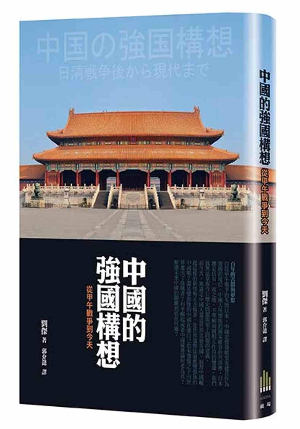 ◤博客來BOOKS◢ 暢銷書榜《推薦》中國的強國構想:從甲午戰爭至現代