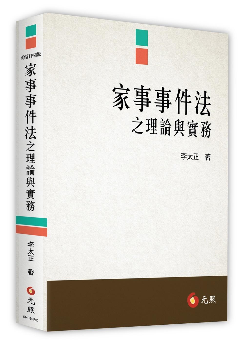 家事事件法之理論與實務(四版)