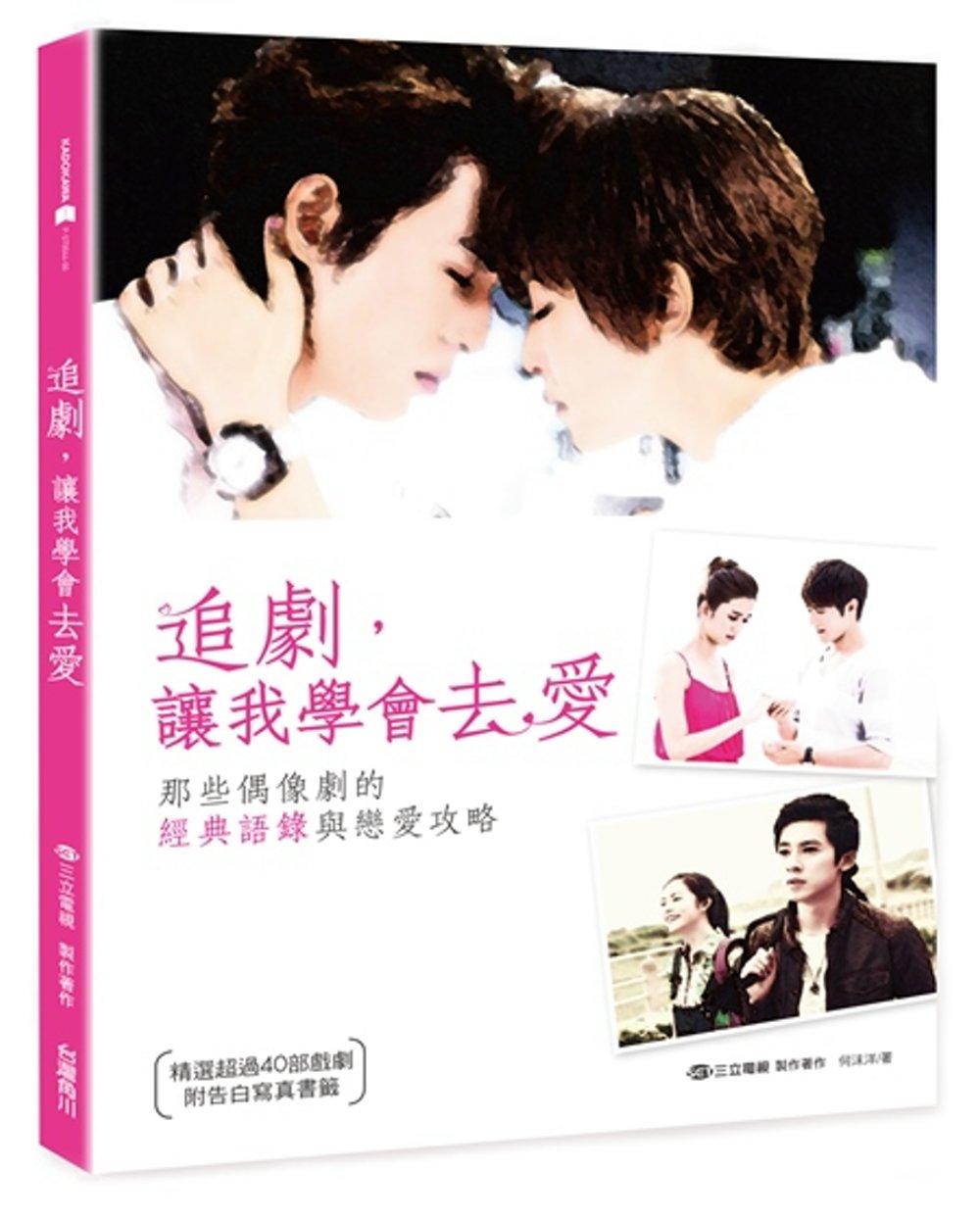 《追劇,讓我學會去愛:那些偶像劇的經典語錄 與戀愛攻略(附告白寫真書籤)》 商品條碼,ISBN:9789864739080