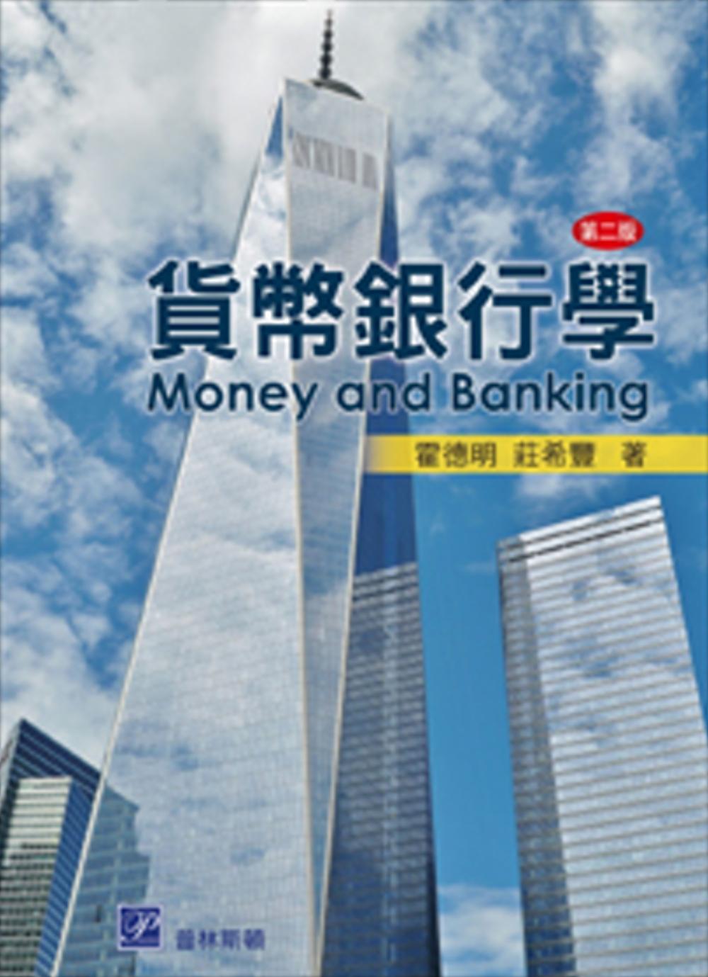 貨幣銀行學(二版)