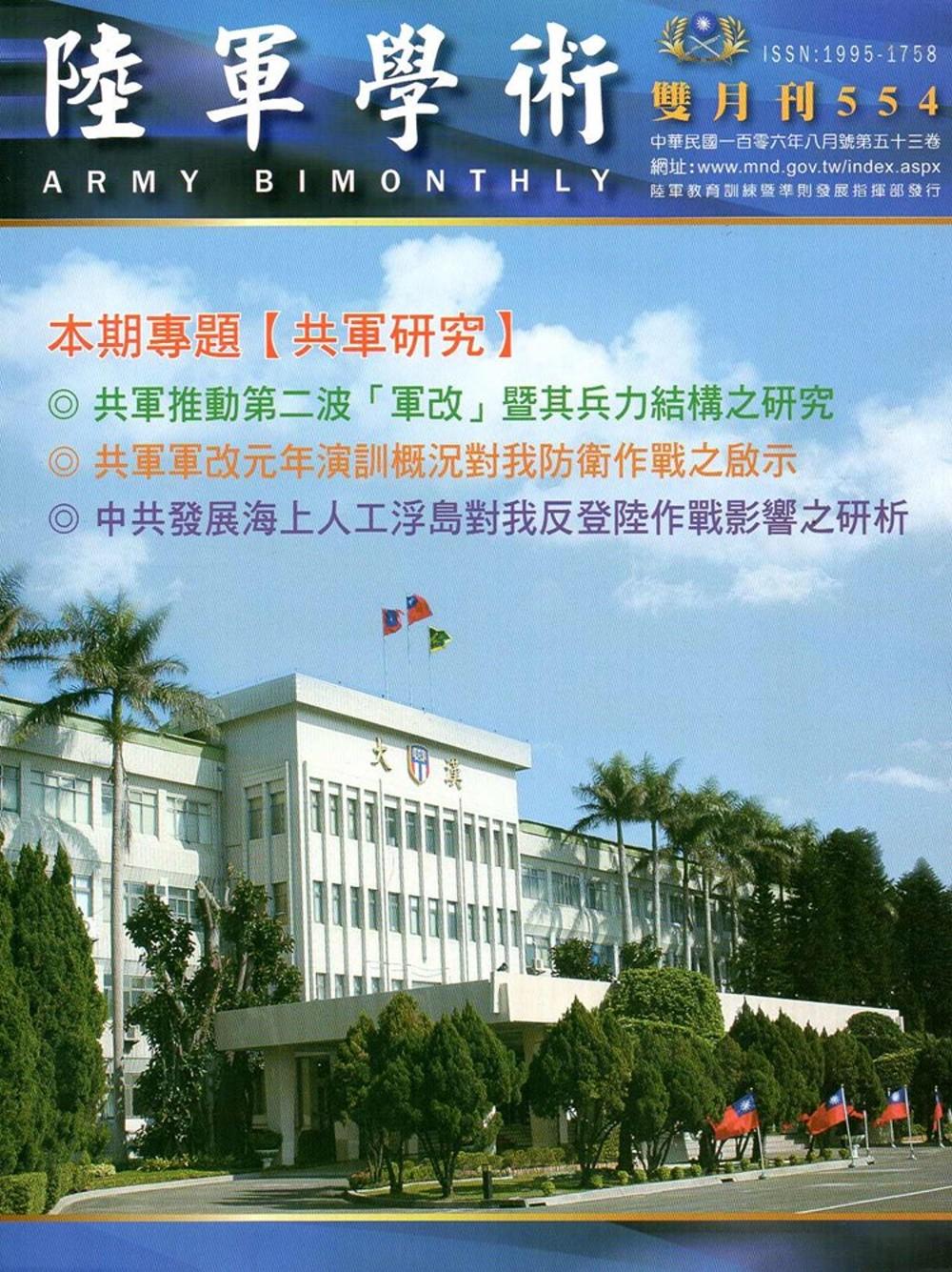 陸軍學術雙月刊554期(106.08)