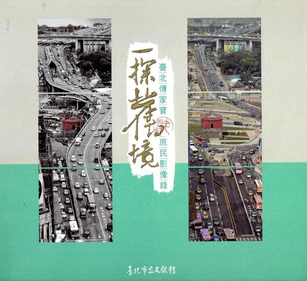 一探舊境:臺北傳家寶庶民影像錄(附光碟)