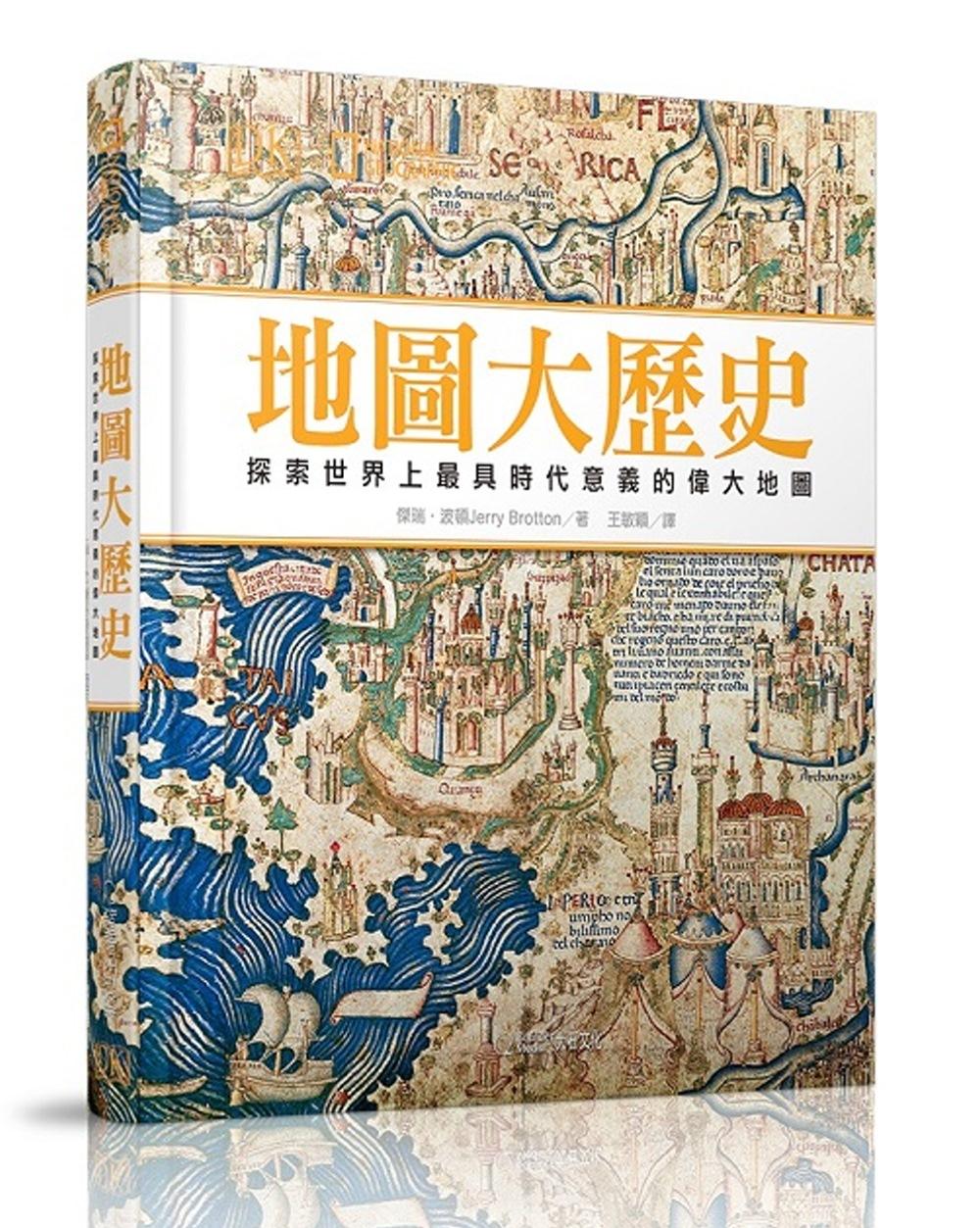 地圖大歷史:探索世界上最具時代意義的偉大地圖
