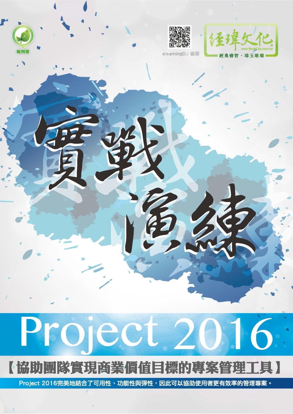 Project 2016 實戰演練(附綠色範例檔)