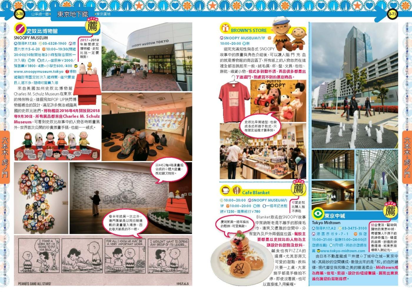《東京攻略完全制霸2017~2018》 商品條碼,ISBN:9789862893548